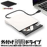 1stモール 外付け ポータブルDVDドライブ USB3.0 CD ノートパソコン DVDP (ホワイト) ST-DVDP-WH