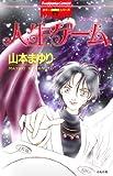 人生ゲーム―リセットシリーズ 2 (ぶんか社コミックス ホラーMシリーズ リセットシリーズ 2)