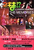 ネギま!? CLASSMATE FANBOOK! THE MEMORIES (KCデラックス)