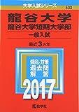 龍谷大学・龍谷大学短期大学部(一般入試) (2017年版大学入試シリーズ)