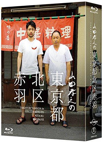 山田孝之の東京都北区赤羽 Blu-ray BOX (初回限定:スペシャルナイト応募抽選券ハガキ封入)