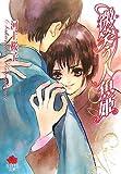 微笑う人魚姫 / 河上 桜子 のシリーズ情報を見る