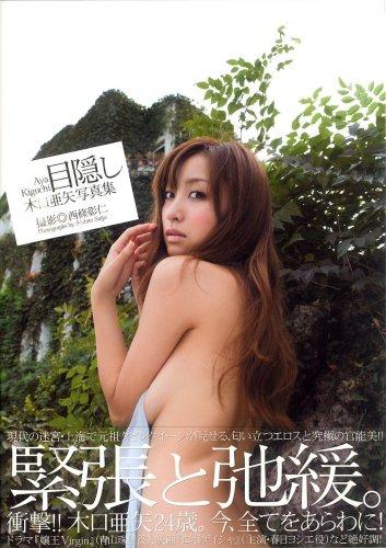 木口亜矢 写真集「目隠し」