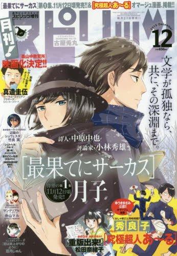 月刊!スピリッツ 2015年 12/1 号 [雑誌]: ビッグコミックスピリッツ 増刊 -