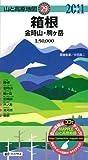 山と高原地図 箱根 金時山・駒ケ岳 2011年版