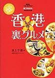 香港女子的裏グルメ —たった500円で大満足!