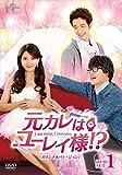 元カレはユーレイ様!? DVD-SET1 (オリジナル・バージョン) -
