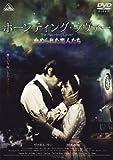 ホーンティング・ラヴァー ~血ぬられた恋人たち~ [DVD]