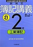 新検定 簿記講義 2級 工業簿記〈平成21年度版〉