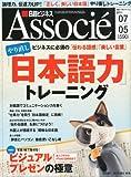 日経ビジネス Associe (アソシエ) 2011年 7/5号 [雑誌]