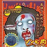 墓場で成熟された未知なるウマさ★ゾンビ肉ジャーキー【青色の肉】 / 田村商会
