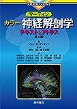 マーティン カラー神経解剖学―テキストとアトラス