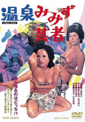温泉みみず芸者 [DVD]