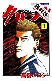 クローズ(1) 【期間限定 無料お試し版】 (少年チャンピオン・コミックス)