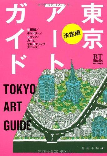 東京アートガイド = TOKYO ART GUIDE