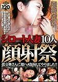 シロート人妻10人顔射祭 AVS [DVD]