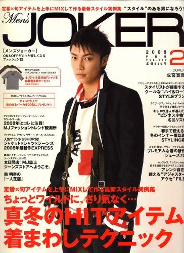 Men's JOKER (メンズ ジョーカー) 2008年 02月号 [雑誌]