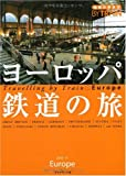 1 地球の歩き方 By Train ヨーロッパ鉄道の旅 (地球の歩き方BY TRAIN)