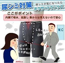 残尿、尿シミ対策パンツさわやかガードロングトランクス2枚ブラックM