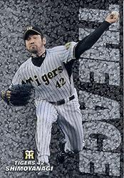 カルビー2007 プロ野球チップス エースカード No.TA-08 下柳剛
