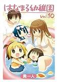 はなまる幼稚園(10) (ヤングガンガンコミックス)