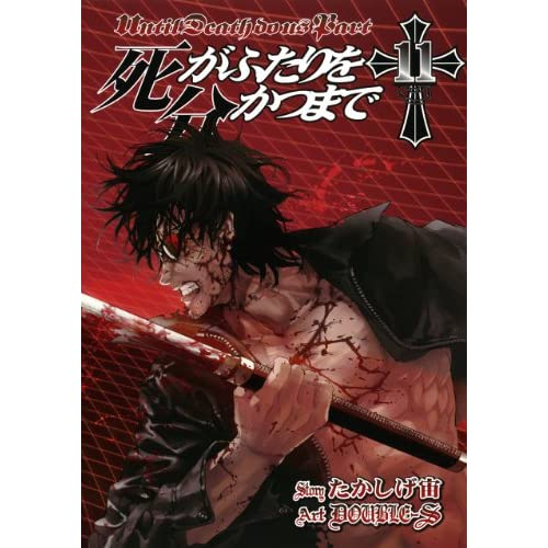 死がふたりを分かつまで11巻 (デジタル版ヤングガンガンコミックス)