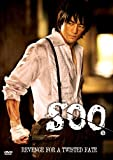 Soo [DVD] [2010] [Region 1] [US Import] [NTSC]