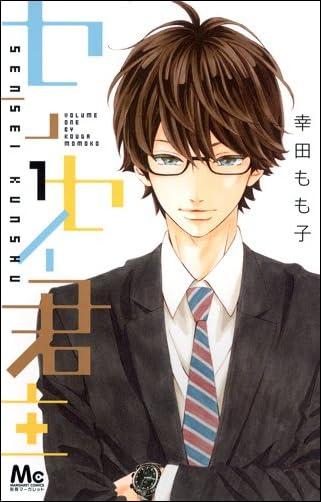センセイ君主 1 (マーガレットコミックス)