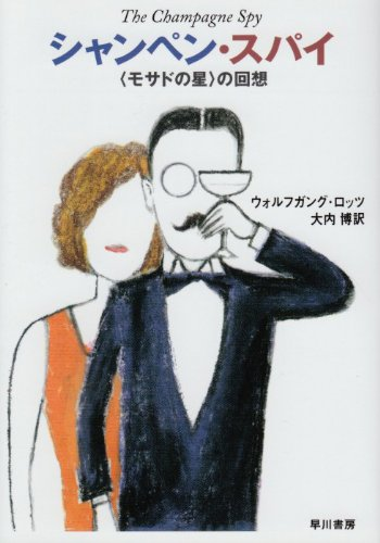 シャンペン・スパイ (ハヤカワ文庫 NF (116))
