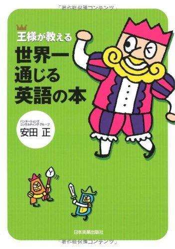 王様が教える 世界一通じる英語の本