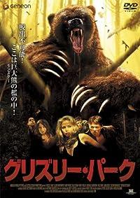グリズリー・パーク [DVD]
