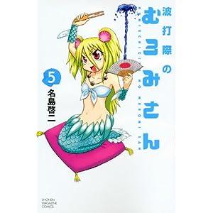 波打際のむろみさん(5) (講談社コミックス)