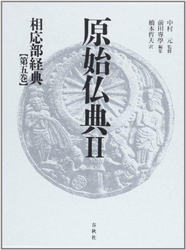 相応部経典第五巻 (原始仏典II)