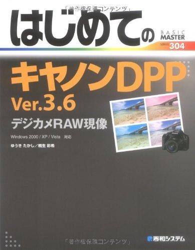 はじめてのキヤノンDPP Ver.3.6デジカメRAW現像