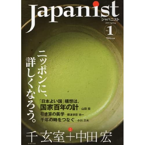 japanist ジャパニスト no,1 2009春