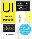 UIデザインの教科書 マルチデバイス時代のサイト設計-アーキテクチャからUXまで