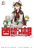 西悠々記 (2)(完) (ビッグガンガンコミックス)