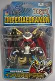 デジモンテイマーズ DReal(ディーリアル) 無敵の皇帝戦士 インペリアルドラモン