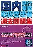 国内旅行業務取扱管理者過去問題集 平成20年度版 (2008)