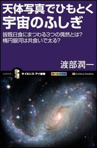 天体写真でひもとく宇宙のふしぎ 皆既日食にまつわる3つの偶然とは? 楕円銀河は共食いで太る?
