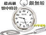 懐中時計 ROGAR ロガール 日本製 銀無垢純銀 チェーン付き アラビア数字
