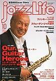 jazz Life (ジャズライフ) 2009年 10月号 [雑誌]