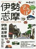 伊勢志摩さんぽ (散歩の達人MOOK) -