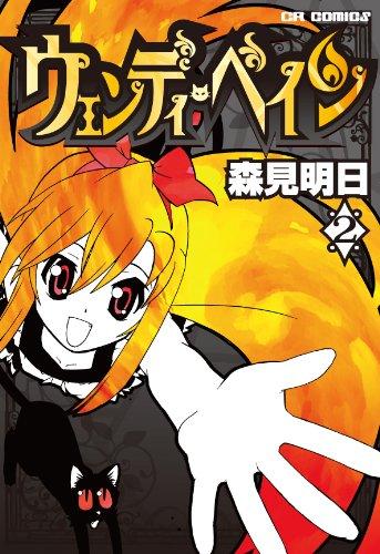 ウェンディ・ペイン 2 (CR COMICS)