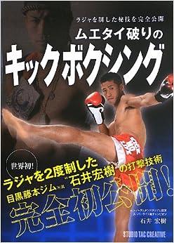 Muay Thai kick boxing breaking (2013) ISBN: 4883936074 [Japanese