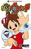 妖怪ウォッチ 1 (てんとう虫コロコロコミックス)