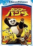 カンフー・パンダ スペシャル・エディション [DVD]