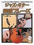 II-V完全攻略 ジャズギター そのまま使える最強フレーズ ジャズマンとして知っておきたい、プロのネタがぎっしり CD付き