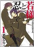 忍と若様 1 (GUSH COMICS)