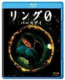 リング0 〜バースデイ〜 [Blu-ray]